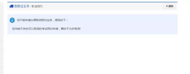 石嘴山市车管所互联网考试预约流程-(8)