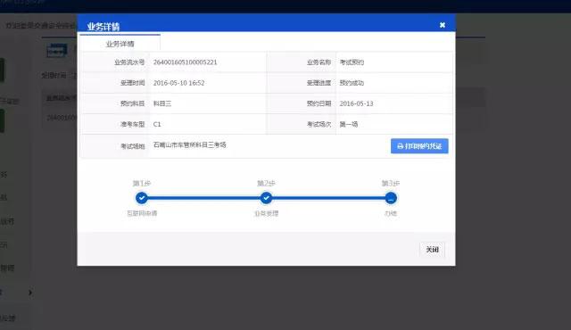 石嘴山市车管所互联网考试预约流程-(9)