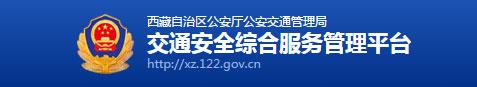 西藏驾驶人网上自主驾驶考试预约系统指南
