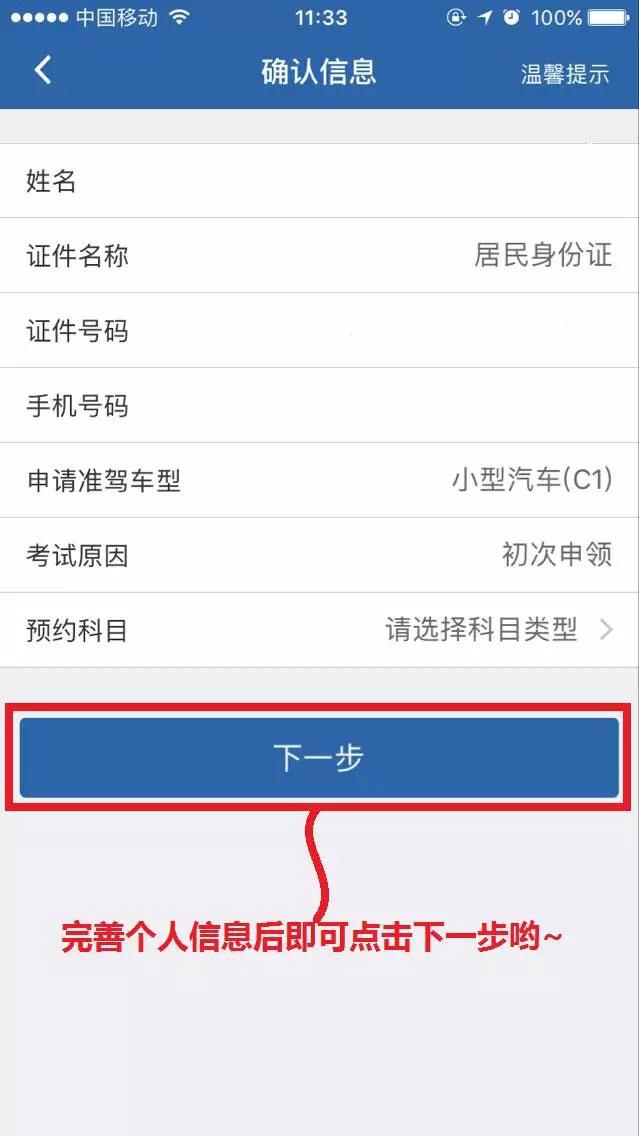 """下载""""交管12123""""手机APP注册约考图文-(2)"""