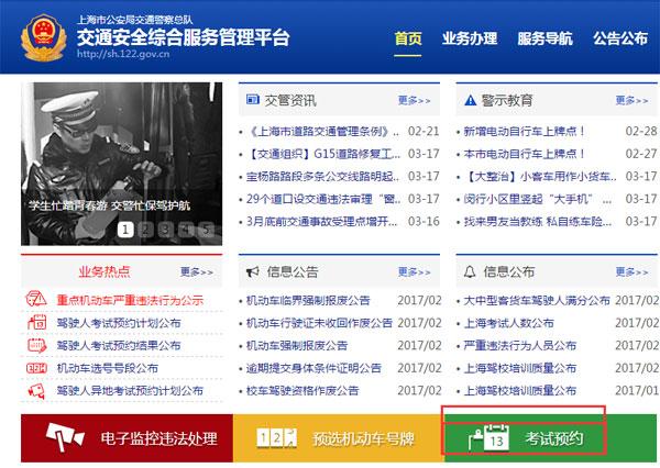 上海市公安局交通警察总队互联网交通安全综合服务管理平台截图