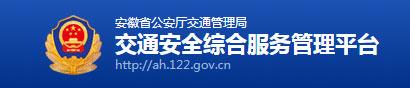 安徽省驾驶人考试统一预约平台