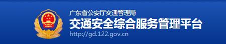 广东省驾校驾考预约网上登陆入口