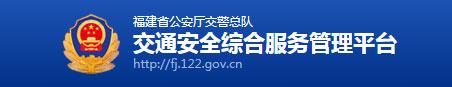 福建省车管所驾校(科目一、二、三)网上自主驾驶考试预约系统登录入口指南