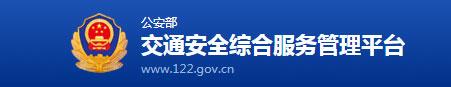 海口市车管所驾校(科目一、二、三)网上自主驾驶考试预约系统登录入口指南